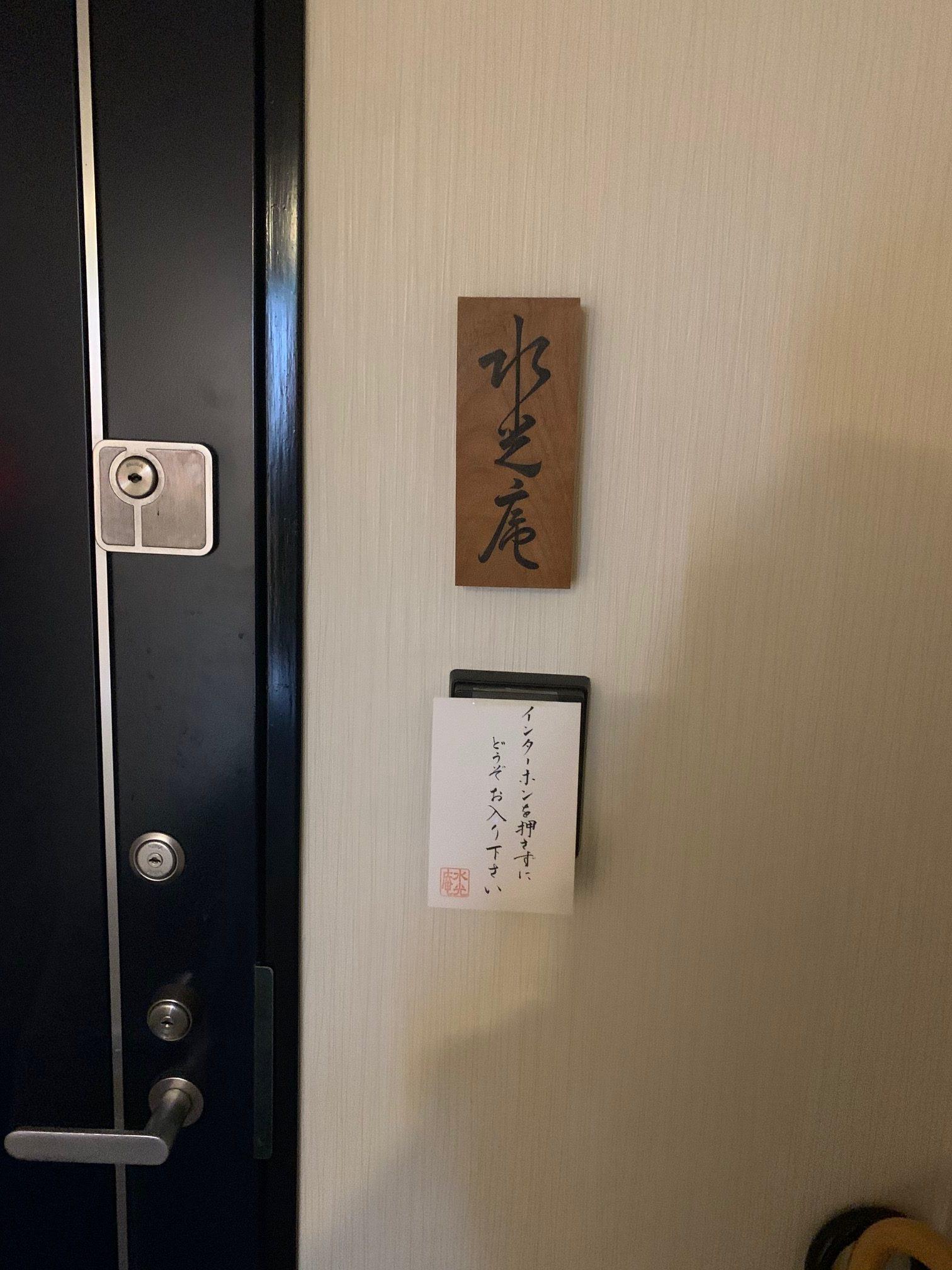 水光庵_入口