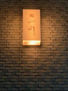 鮨の間_入口