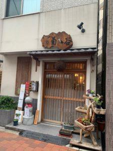 菊谷_入口