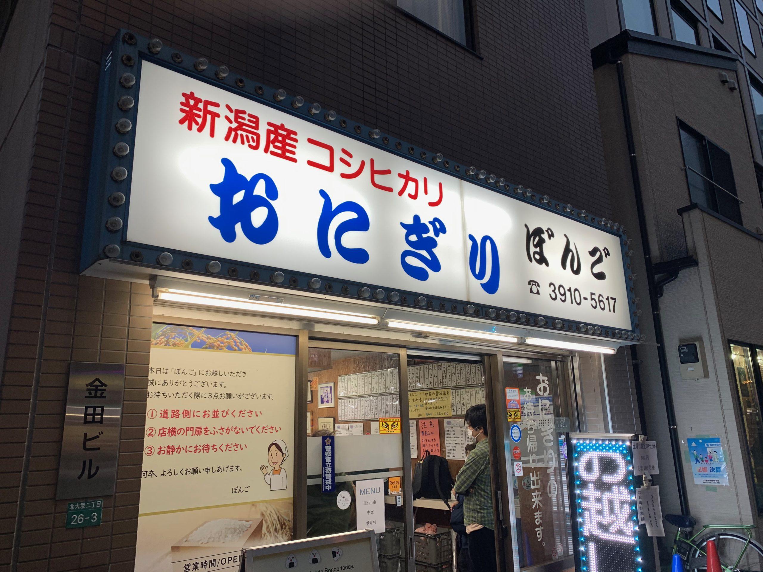 ぼんご_入口
