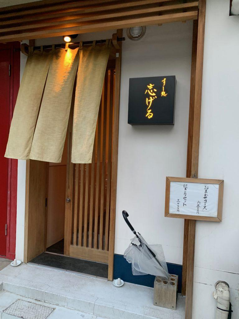 志げる_入口