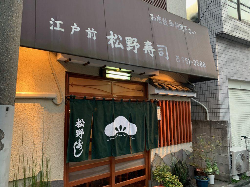 松野寿司_入口
