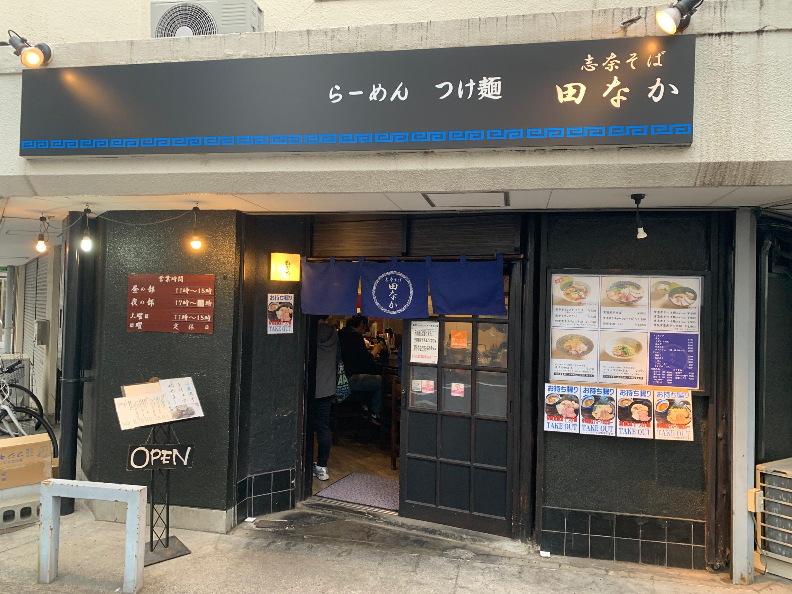 田中_入口