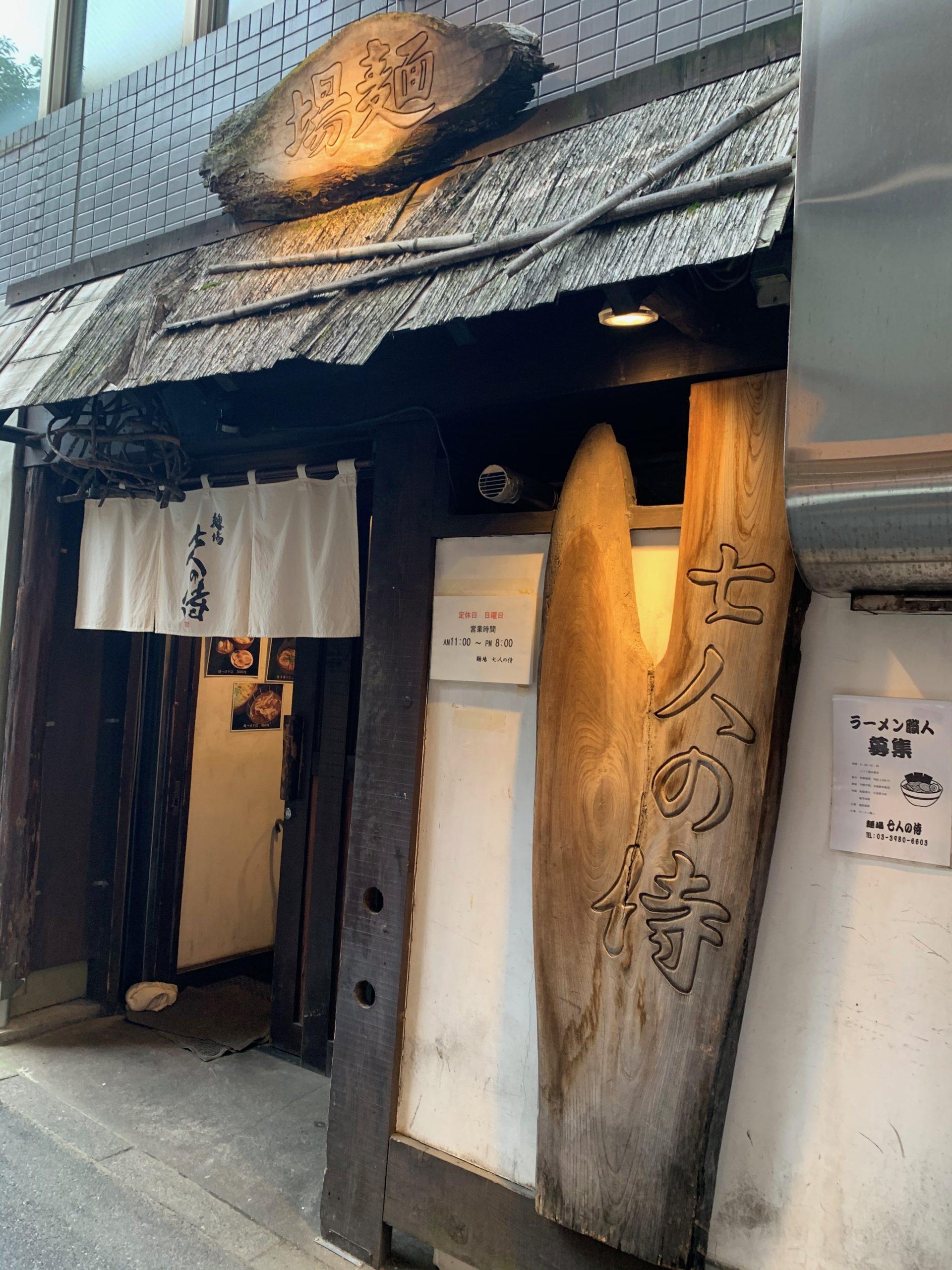 7人の侍入口
