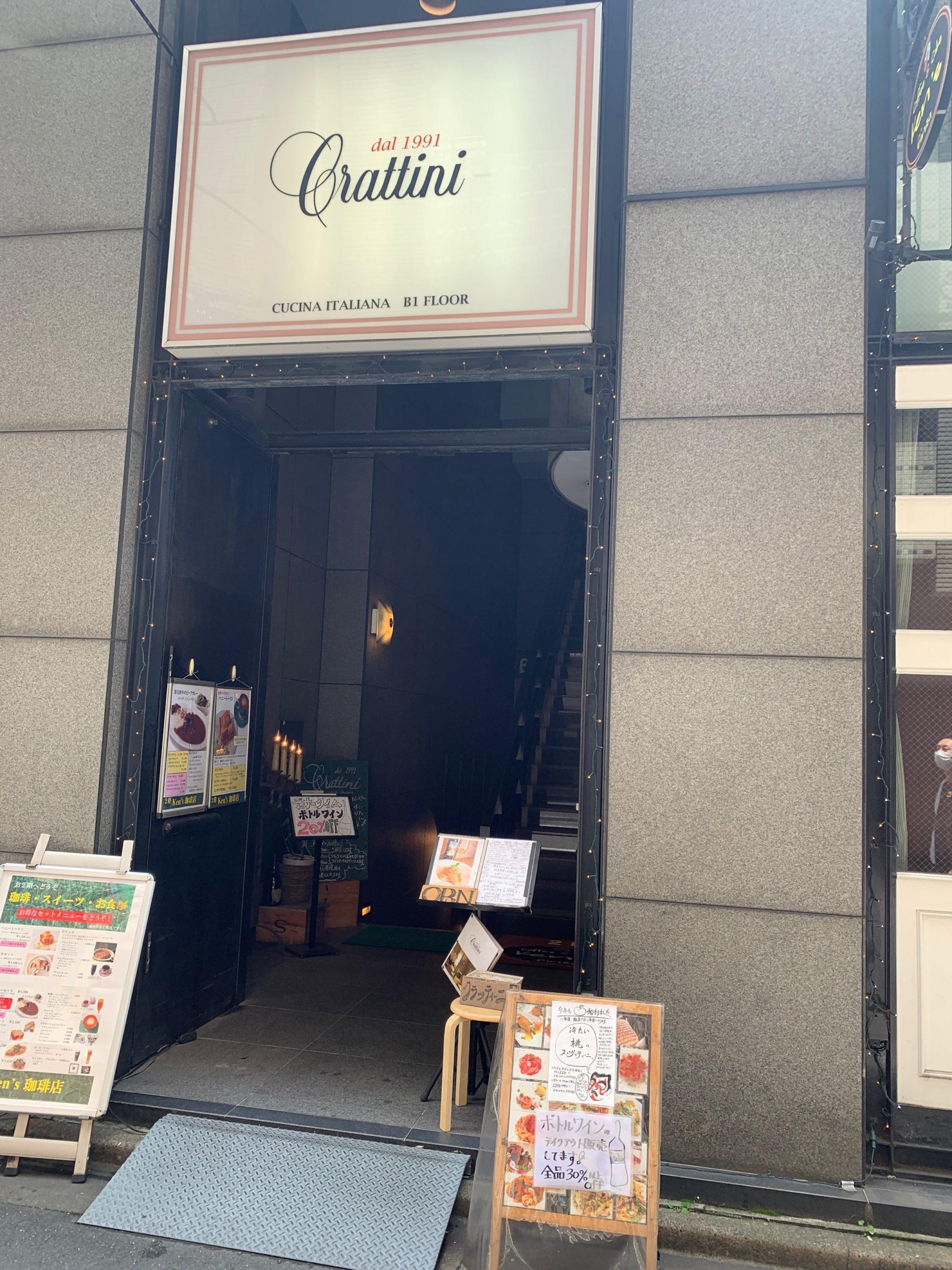 クラッティーニ入口
