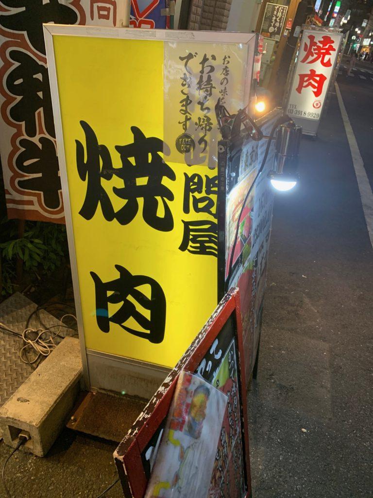 東京苑入口
