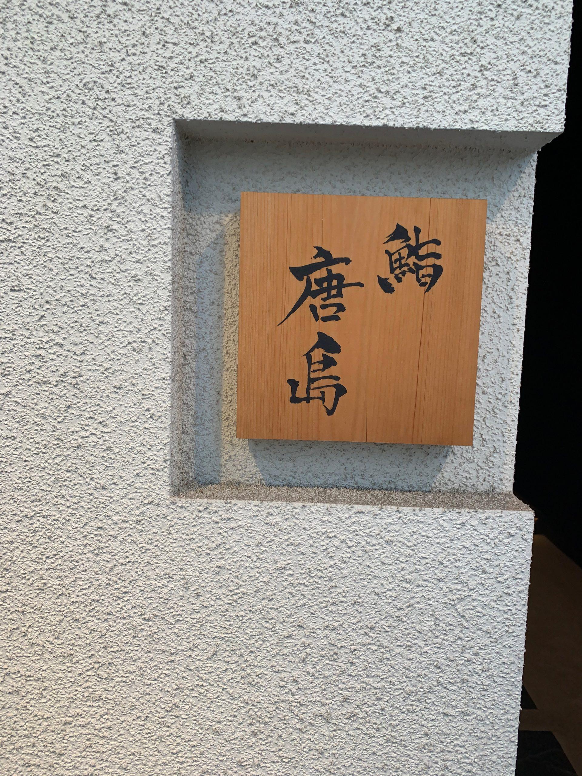 鮨唐島 入口