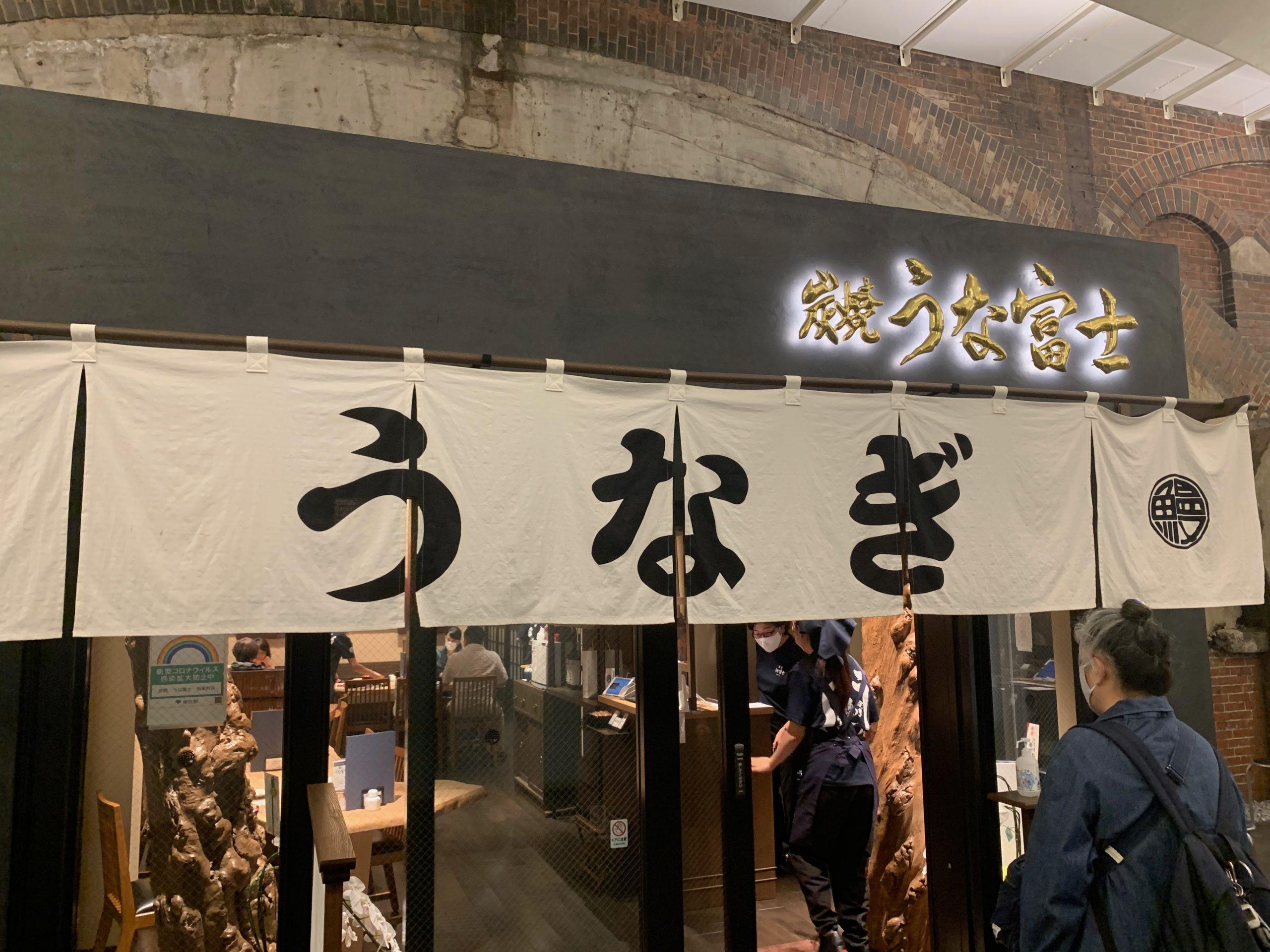 うな富士入口